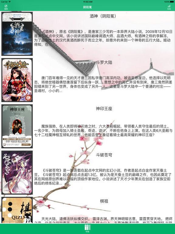 「阴阳冕」唐家三少作品,酒神 screenshot 6