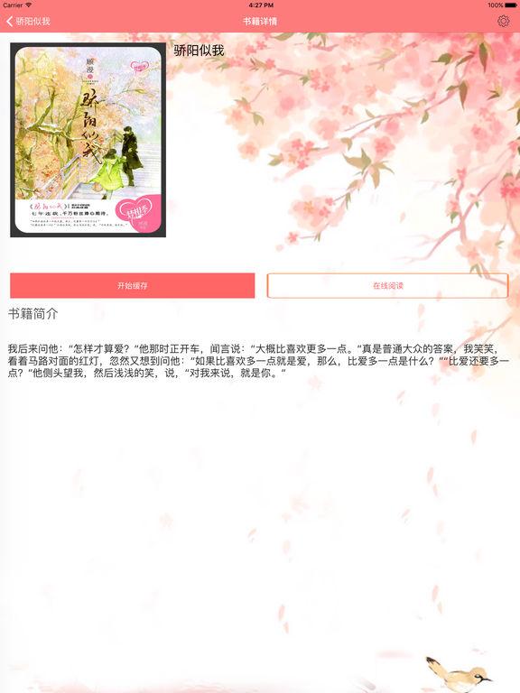「骄阳似我」不可错过的经典言情小说 screenshot 6