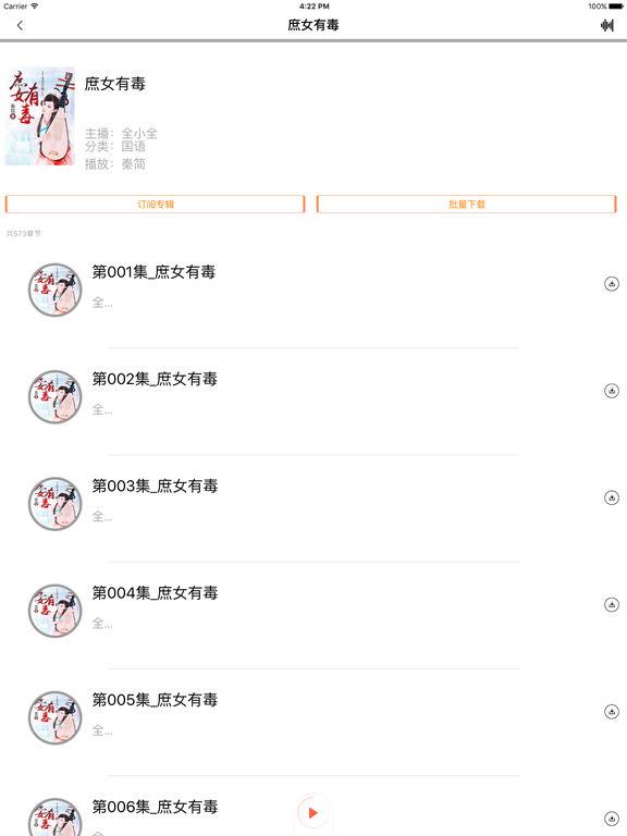 庶女有毒有声小说—秦简作品热门网络追书神器 screenshot 8