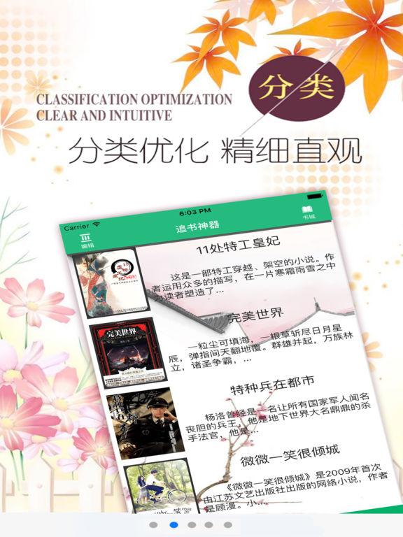 【桐华著】大汉情缘三部曲之一:大漠谣 screenshot 4