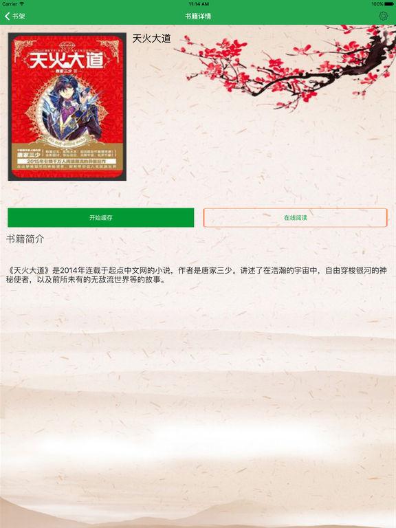 「天火大道」内置唐家三少全部作品 screenshot 6