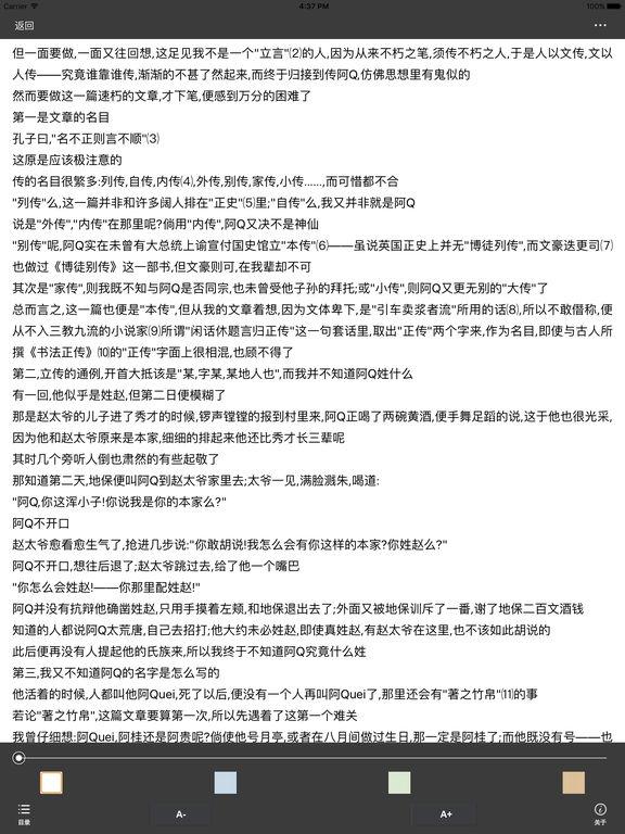 阿Q正传:【鲁迅著】 screenshot 6