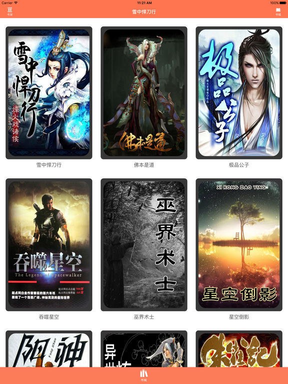 烽火戏诸侯小说大全:雪中悍刀行 screenshot 4