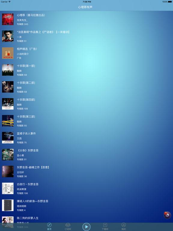 [心理罪] 雷米著-听书大全 screenshot 5