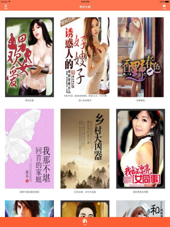 男欢女爱:两性宝典【全文阅读】 screenshot 4