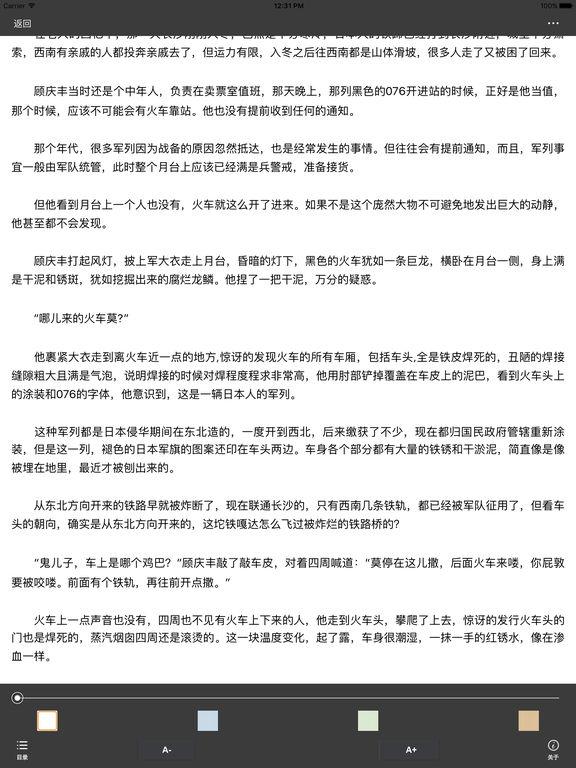 【老九门合集】——九个盗墓世家的传奇故事 screenshot 7
