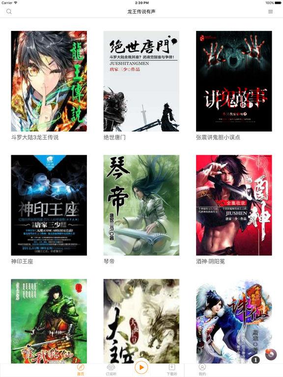 【斗罗大陆3龙王传说】 screenshot 5