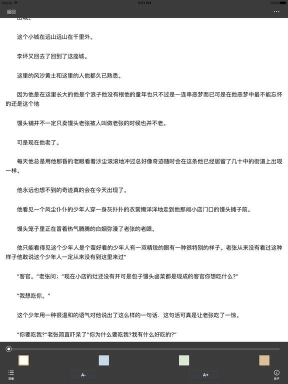 【飞刀又见飞刀】古龙武侠经典再现 screenshot 5